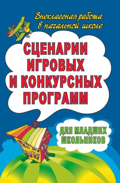 Купить Сценарии игровых и конкурсных программ для младших школьников в Москве по недорогой цене