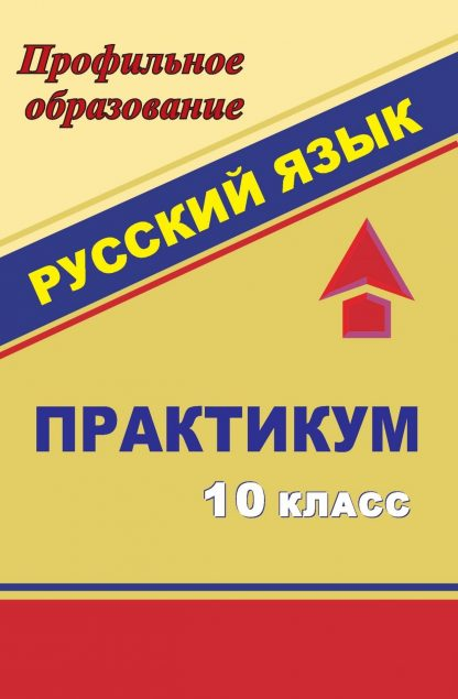 Купить Русский язык. 10 класс: практикум в Москве по недорогой цене