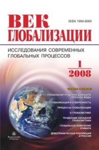 """Купить Журнал """"Век глобализации"""" № 1 2008 в Москве по недорогой цене"""