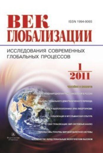 """Купить Журнал """"Век глобализации"""" № 1 2011 в Москве по недорогой цене"""