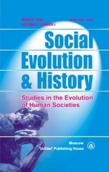 Купить Social Evolution & History. Volume 3