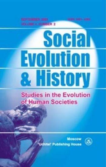 Купить Social Evolution & History. Volume 4