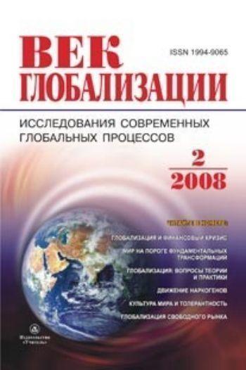 """Купить Журнал """"Век глобализации"""" № 2 2008 в Москве по недорогой цене"""