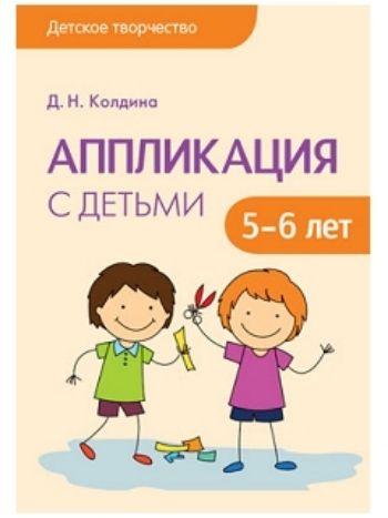 Купить Аппликация с детьми 5-6 лет. Сценарии занятий в Москве по недорогой цене