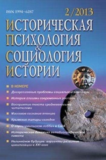 Купить Историческая психология и социология истории. № 2