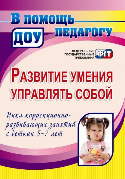Купить Развитие умения управлять собой. Цикл коррекционно-развивающих занятий  с детьми 5-7 лет в Москве по недорогой цене