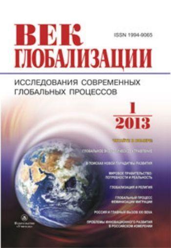 """Купить Журнал """"Век глобализации"""" № 1 2013 в Москве по недорогой цене"""