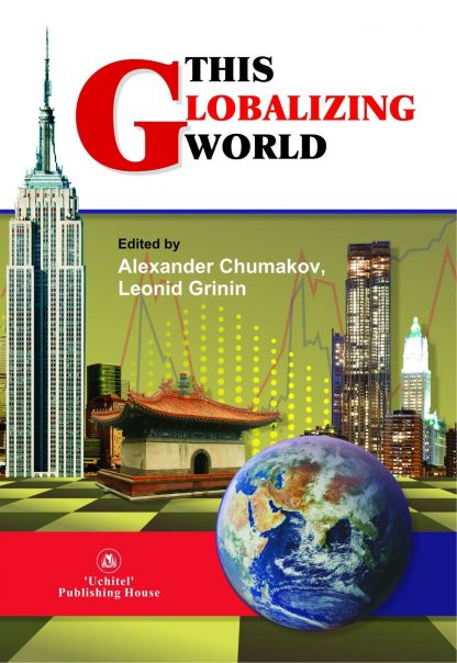 Купить This globalizing world в Москве по недорогой цене