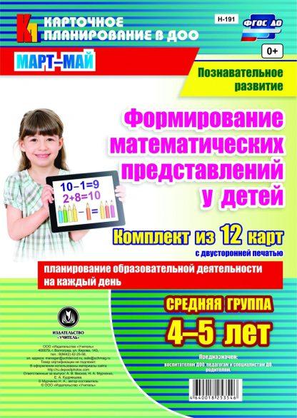 Купить Познавательное развитие. Формирование  математических представлений детей. Планирование образовательной деятельности на каждый день. Средняя группа (от 4 до 5 лет). Март-май: комплект из 12 карт с двусторонней печатью в Москве по недорогой цене
