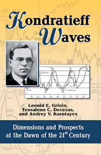 Купить Kondratieff Waves. Dimensions and Prospects at the Dawn of the 21st Century. Yearbook в Москве по недорогой цене
