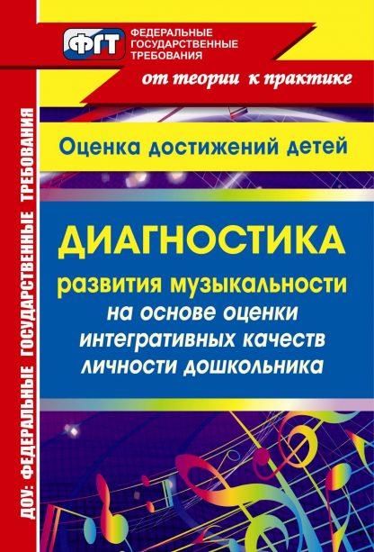 Купить Диагностика развития музыкальности на основе оценки интегративных качеств личности дошкольника в Москве по недорогой цене