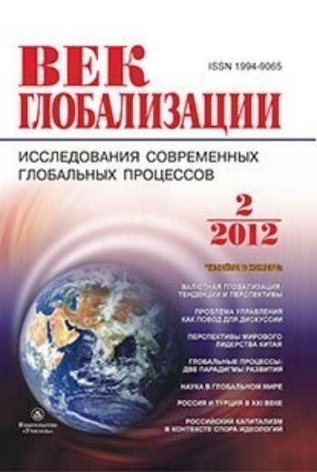 """Купить Журнал """"Век глобализации"""" № 2 2012 в Москве по недорогой цене"""