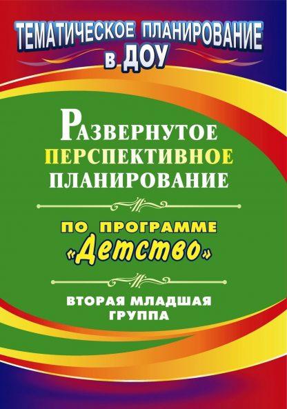 """Купить Развернутое перспективное планирование по программе """"Детство"""". Вторая младшая группа в Москве по недорогой цене"""