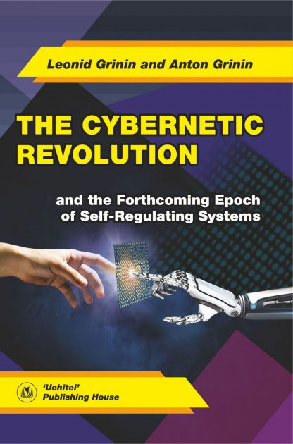 Купить The Cybernetic Revolution and the Forthcoming Epoch of Self-Regulating Systems в Москве по недорогой цене