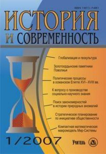 Купить История и современность. № 1