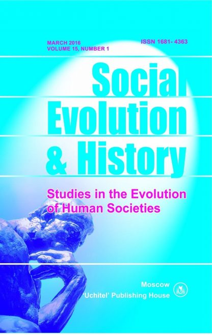 Купить Social Evolution & History. Volume 15