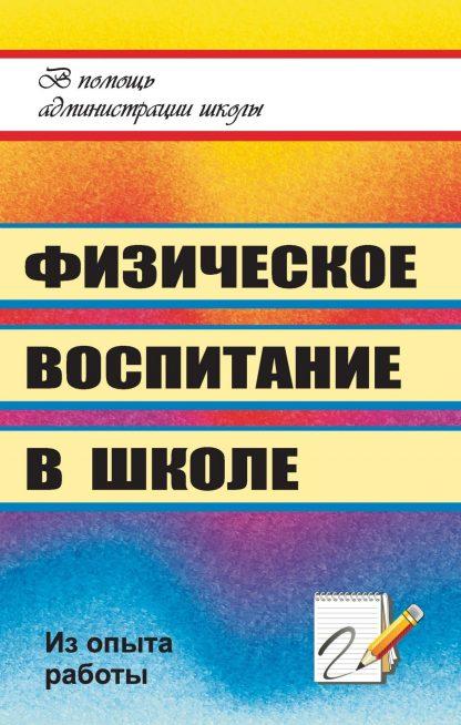 Купить Физическое воспитание в школе в Москве по недорогой цене