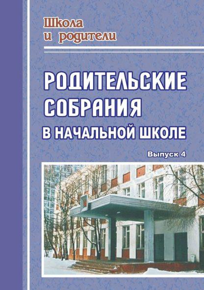 Купить Родительские собрания в начальной школе. - Вып. 4 в Москве по недорогой цене