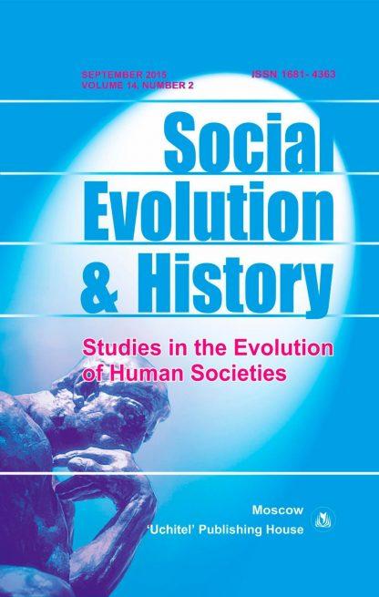 Купить Social Evolution & History. Volume 14