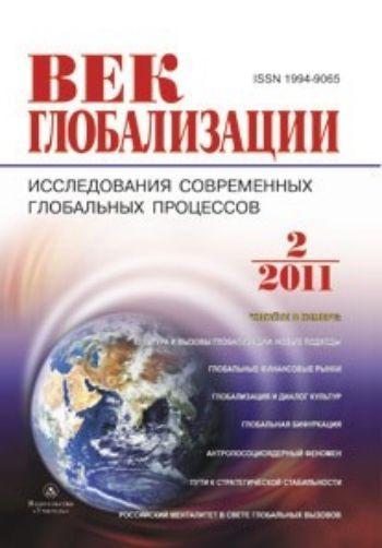 """Купить Журнал """"Век глобализации"""" № 2 2011 в Москве по недорогой цене"""