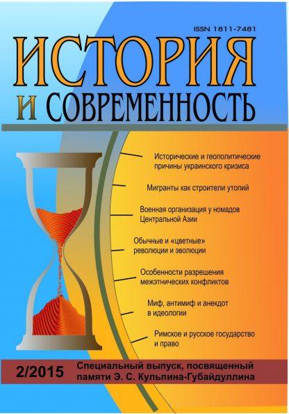 Купить История и современность. № 2