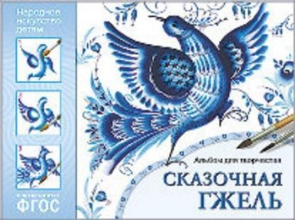 Купить Сказочная гжель. Альбом для творчества для детей 5-9 лет в Москве по недорогой цене