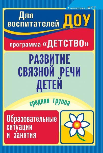 Купить Развитие связной речи детей: образовательные ситуации и занятия. Средняя группа в Москве по недорогой цене