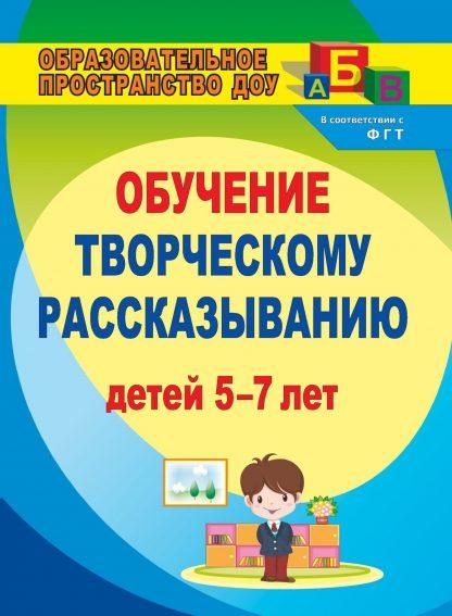 Купить Творческое рассказывание: обучение детей 5-7 лет в Москве по недорогой цене