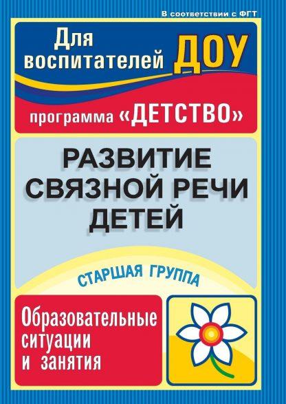 Купить Развитие связной речи детей: образовательные ситуации и занятия. Старшая группа в Москве по недорогой цене