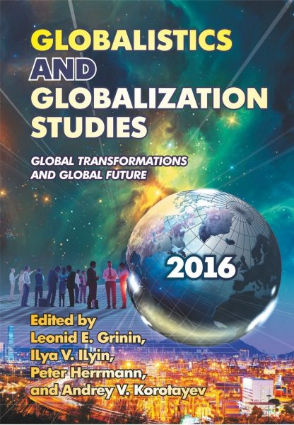 Купить Globalistics and Globalization Studies: Global Transformations and Global Future. Yearbook в Москве по недорогой цене