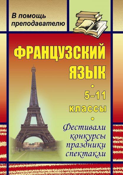 Купить Французский язык. 5-11 классы: фестивали