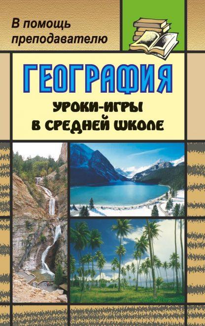 Купить География. Уроки-игры в средней школе в Москве по недорогой цене