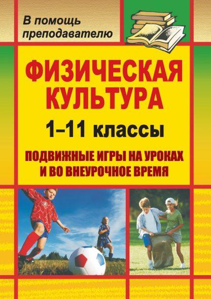 Купить Физическая культура. 1-11 классы: подвижные игры на уроках и во внеурочное время в Москве по недорогой цене