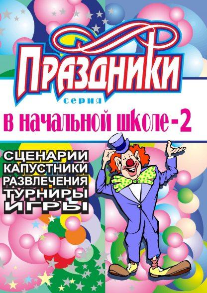 Купить Праздники в начальной школе. Вып. 2. в Москве по недорогой цене