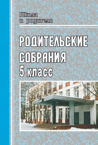 Купить Родительские собрания в 5 классе в Москве по недорогой цене