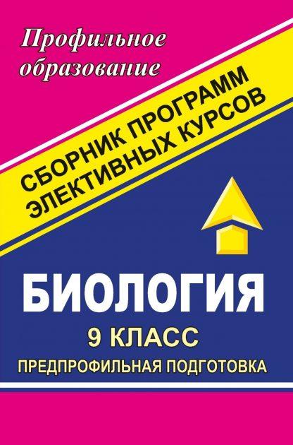 Купить Биология. 9 кл. Предпрофильная подготовка. Сборник программ элективных курсов в Москве по недорогой цене